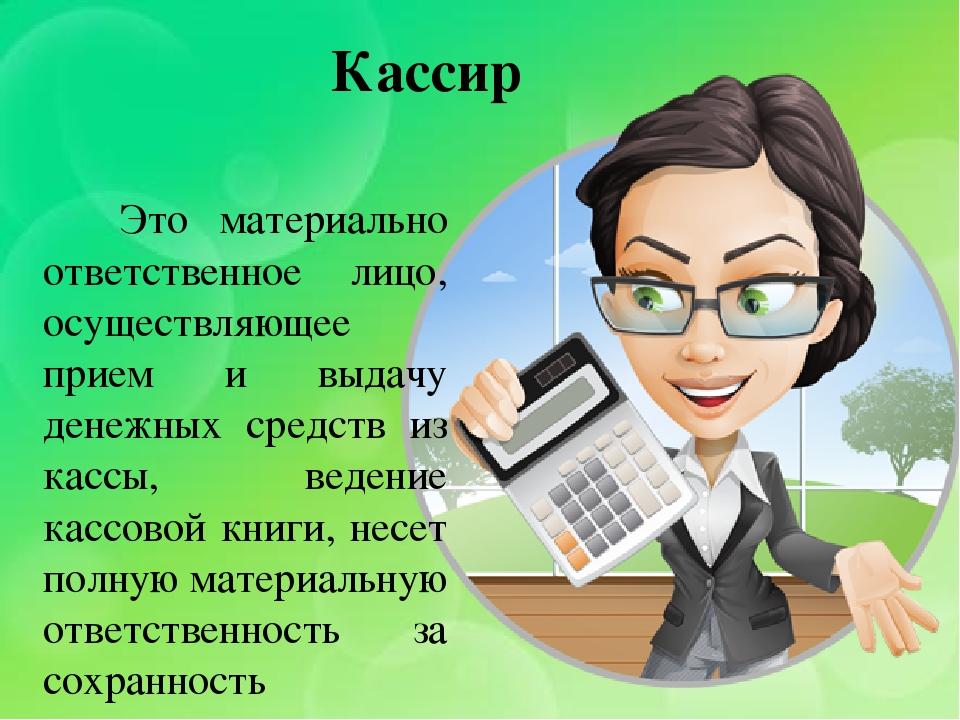 Вакансии бухгалтера в бюджетной организации помощник бухгалтера оператор 1с вакансии